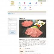 焼肉たけち|観光スポット|お茶の京都 1