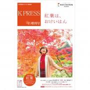 KP_1710増刊号