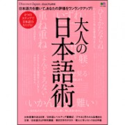 大人の日本語術