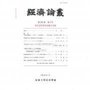 経済論叢192-3