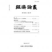 経済論叢192-2