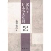 米国と日本の天皇制