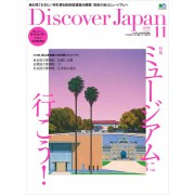 Discover Japan1811