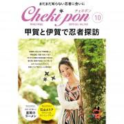 chekipon10