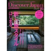 DiscoverJapan2010