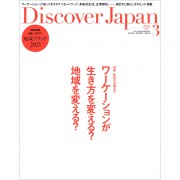 Discover Japan 2021年3月号