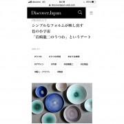 DJweb210207_岩崎龍二