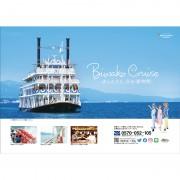 琵琶湖汽船ポスター2103