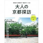 LM-大人の京都探訪
